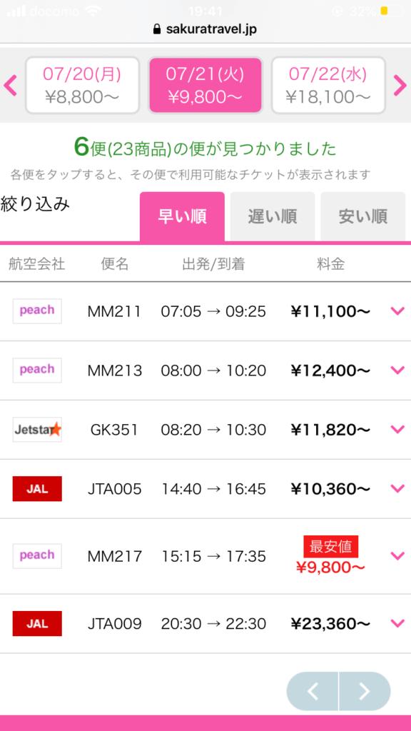 さくらトラベル,大阪から那覇,航空券