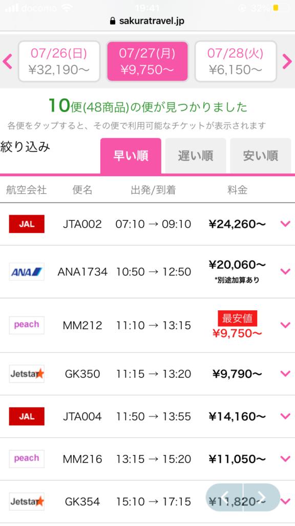 さくらトラベル,那覇から大阪,航空券