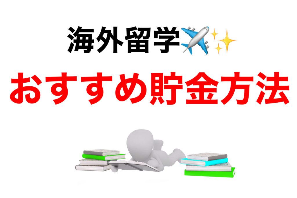 留学,貯金方法
