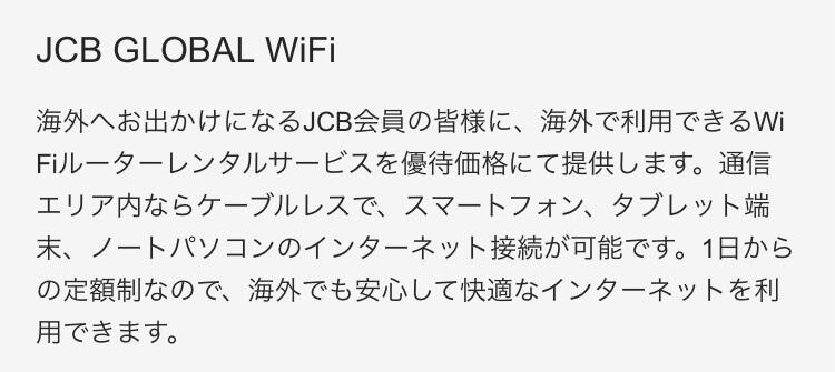 JCB,WiFi,