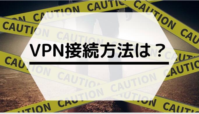 VPN,接続方法,