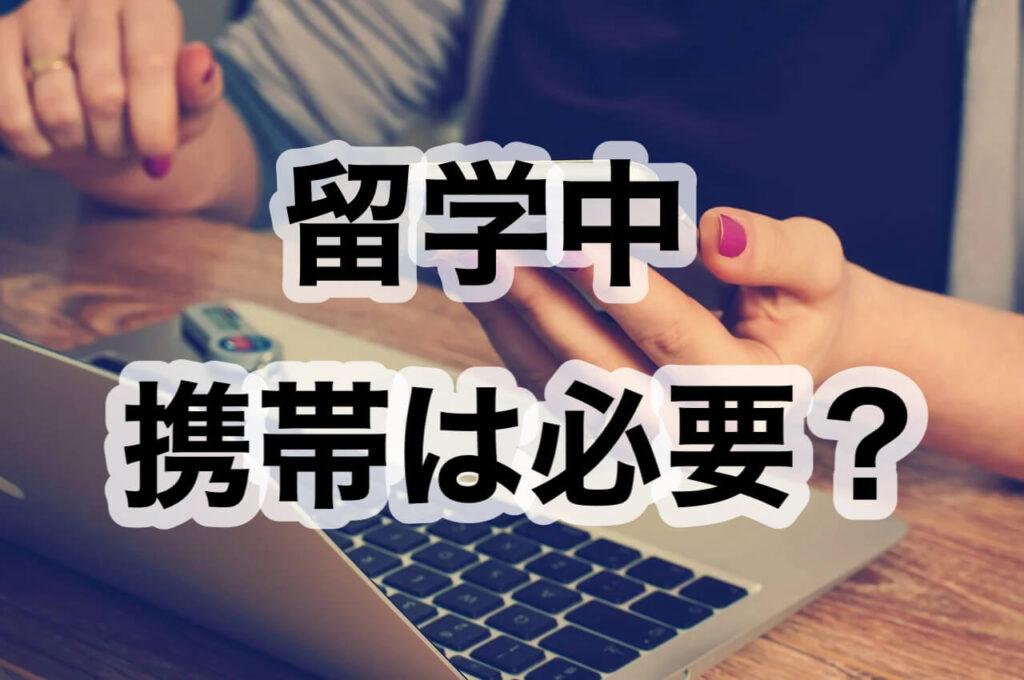 留学,携帯,必要,