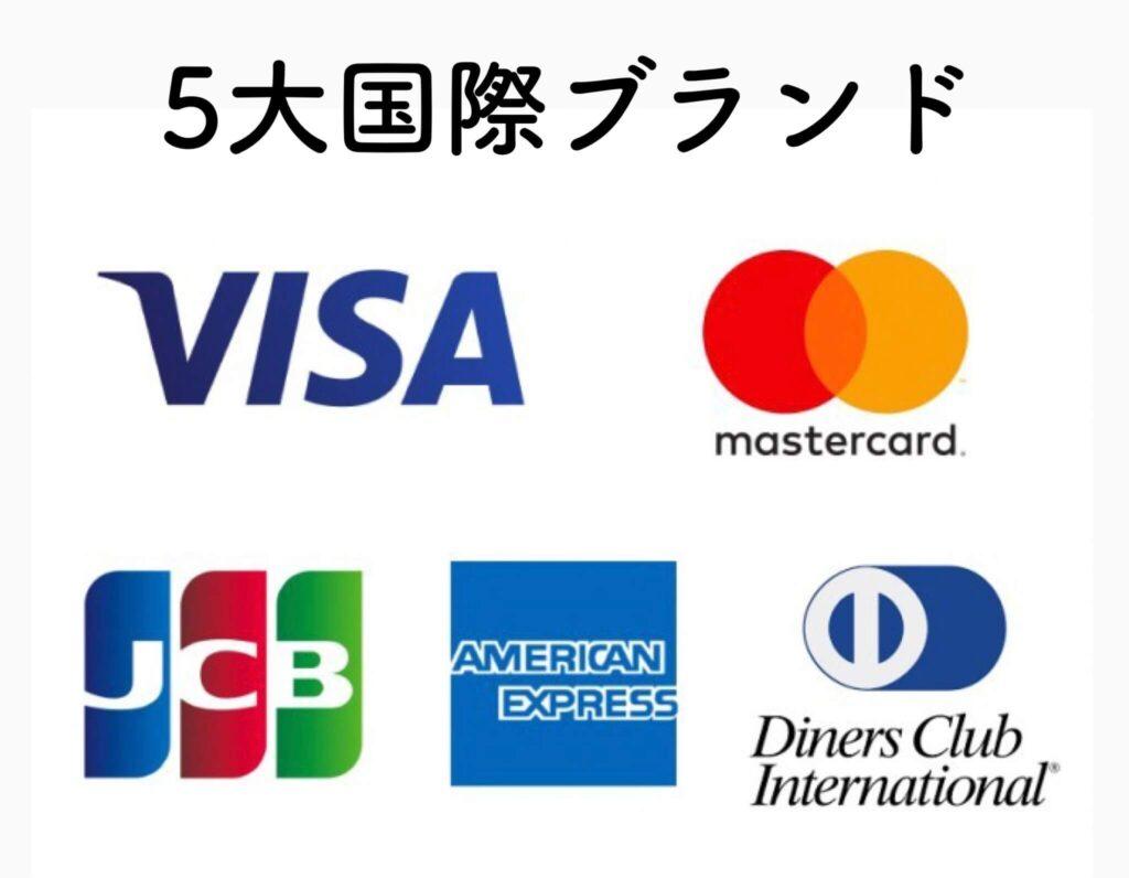 クレジットカード,5大ブランド,
