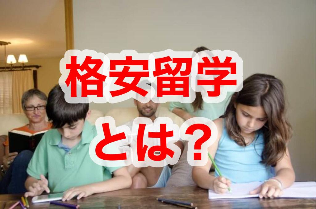 格安留学,とは?,