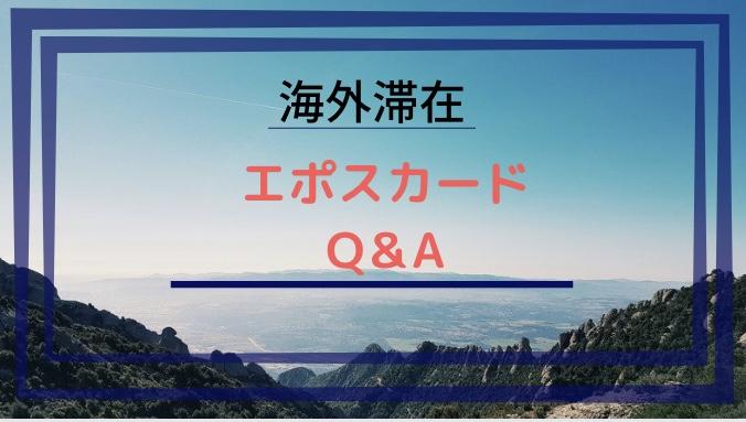 エポスカード,Q&A,