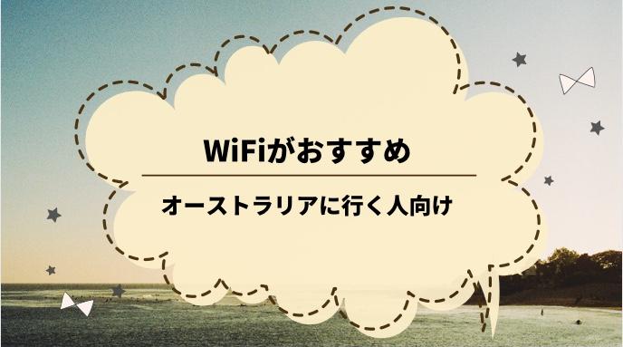 オーストラリア,WiFi,