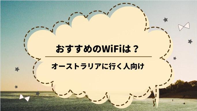 オーストラリア,WiFi,おすすめ,