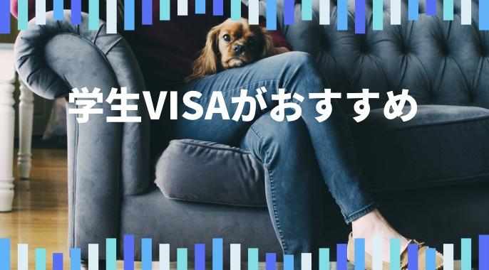 オーストラリア,学生VISA,